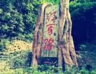桐庐三人行 红色之旅 拓展+观光游一日方案