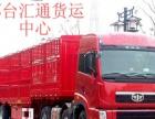 邢台汇通货运承接全国各地整车零担大件设备