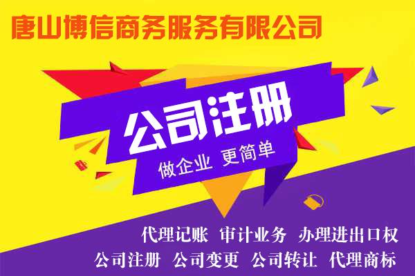 唐山营业执照办理,公司注册,代理记账博信全套服务