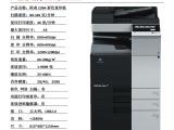 广州天河区柯尼卡美能达C364E彩色复合机租赁出售