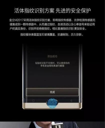 金立手机M2017
