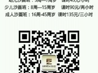 【阳泉沙画培训】2017春季沙画表演培训班招生啦!