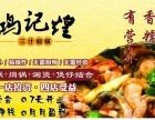 黄记煌三汁焖锅加盟加盟费多少钱焖锅加盟店榜