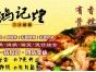 黄记煌三汁焖锅加盟加盟费多少钱焖锅加盟店排行榜