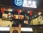 广州市荔湾区 益禾堂奶茶宝华路店转让经营权