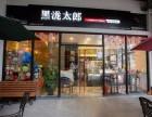 温州开一家黑泷太郎加盟店赚钱吗?加盟条件是什么?