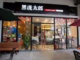温州开一家黑泷太郎加盟店 加盟条件是什么