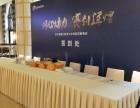 珠海礼仪服务公司珠海演出活动策划珠海公关活动策划珠海礼仪公司