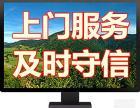 专业修理液晶电视全市