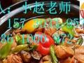 重庆黄焖鸡培训广东煲仔饭培训冒菜培训重庆小吃培训班