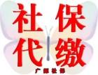 北京社保代办 五险一金代理 个税申报
