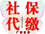 北京五险一金个税代缴社保公积金开户人事代理