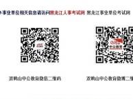 2016黑龙江省农信社考试培训