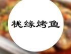 桃缘烤鱼加盟费用项目优势