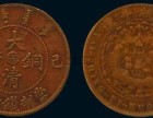 深圳的大清铜币拍卖价格多少