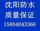 沈阳沈河做防水 中金启城小区防水 防水师傅就在您边