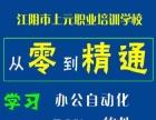"""江阴电脑办公暑期班""""打架""""报名中~"""
