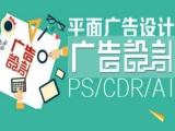 广州平面设计培训,创意广告设计精品班