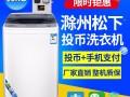 投币洗衣机 松下10kg大容量商用洗衣机价格优惠