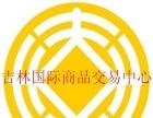 吉林国际 粤国际招代理 新商所大连再生招会员