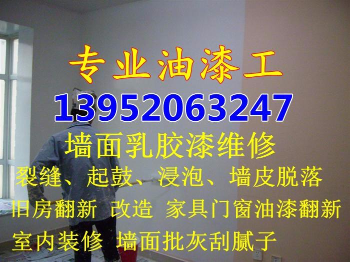 含山县专业二手房翻新,旧房翻新,老房翻新,油漆翻新