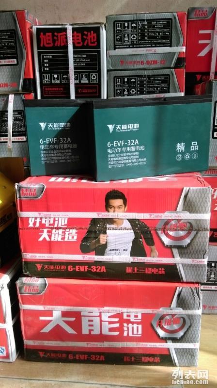 西安天能电池南区总代理批发零售电动车三轮车原装电池