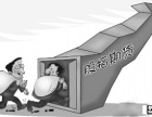 湘潭股指期货配资/加盟,最好熟悉以后再操作
