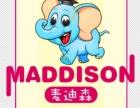 麦迪森幼儿园加盟