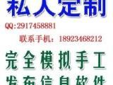 中国工业电器网发信息软件