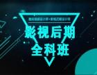 上海AE视频剪辑培训 影视后期制作培训学校