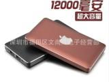 12000毫安 苹果移动电源 手机通用充电宝 铝合金外观 原装电