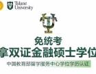 中国社会科学院研究生院 杜兰大学 金融管理硕士招生简章