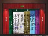 电动幕布北京专业定做电动幕布厂家顺义订做电动幕布