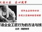 打造企业工匠行为的方法与技巧 陈鹏老师