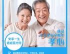 70岁三高老人能买的医疗险:安享一生癌症医疗 险