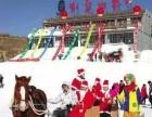 我们去滑雪吧 ——九城宫2日游