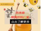 北京无色无味蜂蜜原料厂家鸿香源健康的选择