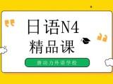 北京日語N4課程-日語N4培訓班-日語N4培訓機構-想學網