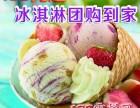 深圳东莞家庭/公司雪糕团购批发,上138雪糕网