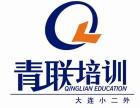 日语培训学校哪家好?青联培训,中日文化交流协会常务理事单位