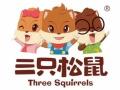 三只松鼠实体店加盟费多少