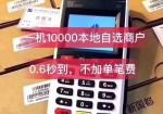 南宁青秀海科融通POS机怎么代理