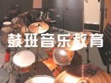 成都龍泉樂器培訓價目表,鼓班音樂