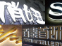 外露发光字与内发光字的五大优点