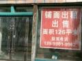 永靖县刘家峡镇金河湾。 商业街卖场 126平米
