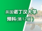 上海外国语大学英国诺丁汉大学预科