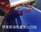 深圳石岩汽车凹陷无须钣金喷漆汽车无痕修复凹陷修复