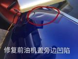 汽车凹陷修复 汽车凹坑修复深圳三木不钣金不喷漆