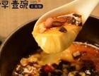 全国壹早壹碗豆腐脑早餐连锁加盟