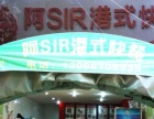 渝中学校附近阿SIR快餐店转让